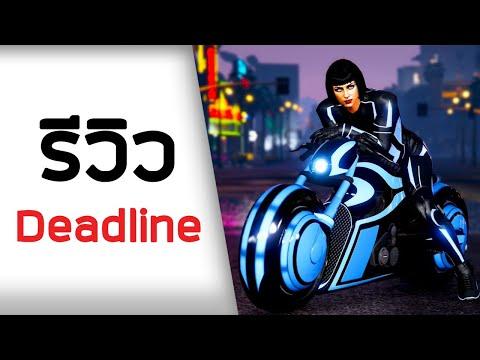 วิธีเล่น-Deadline---GTA-ONLINE