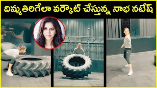 Nabha Natesh Hard Gym Workout | Health backslashu0026 Fitness | Rajshri Telugu - RAJSHRITELUGU