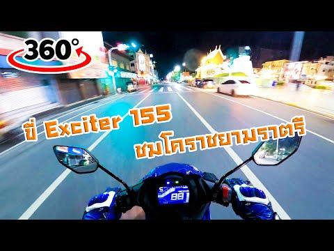 Exciter-155-EP.31-:-พาขี่รถชมโ