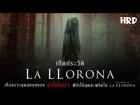 เปิดประวัติ-La-Llorona-|-The-C