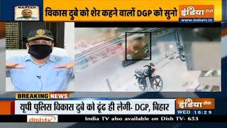 जाती के नाम पर अपराधी को हीरो बनाकर देखना गलत: बिहार DGP गुप्तेश्वर पांडे | IndiaTV - INDIATV