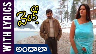 Venky Movie Song | Andala Chukkala Lady With Telugu Lyircs | Ravi Teja | Sneha | Telugu Hit Songs - RAJSHRITELUGU