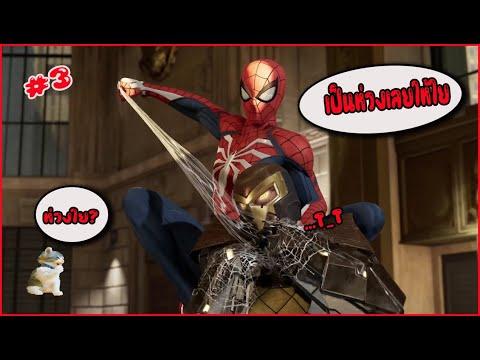 รักเลยให้ใย-marvels-spider-man