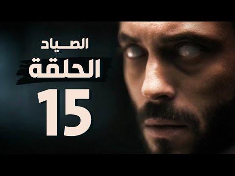 مسلسل الصياد - الحلقة الخامسة عشر - بطولة يوسف الشريف - The Hunter Series HD Episode 15