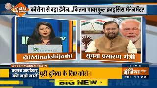 Rahul Gandhi के सवालों पर Prakash Javadekar का सीधा और बेबाक जवाब | Modi 2.0 मंत्री सम्मेलन - INDIATV