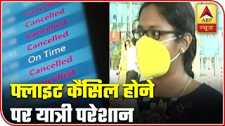 Lucknow: Passenger shares problem as flight to Hyderabad gets cancelled - ABPNEWSTV