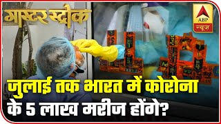 India to have over 5 lakh Covid-19 cases by July? | Master Stroke - ABPNEWSTV