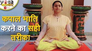 Yog Namaskar: कपाल भाति- कई बीमारियों से छुटकारा पाने के लिए करें ये योगाभ्यास | - ZEENEWS