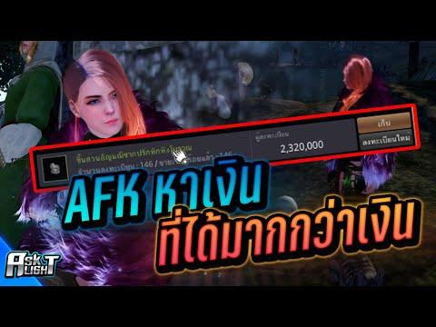 AFK-หาเงิน-ที่ได้มากกว่าเงิน-ม