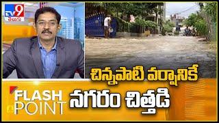 చినుకు పడితే సిటీ చిత్తడి చిత్తడే!     Heavy Rain Lashes Hyderabad    Flash Point - TV9 - TV9