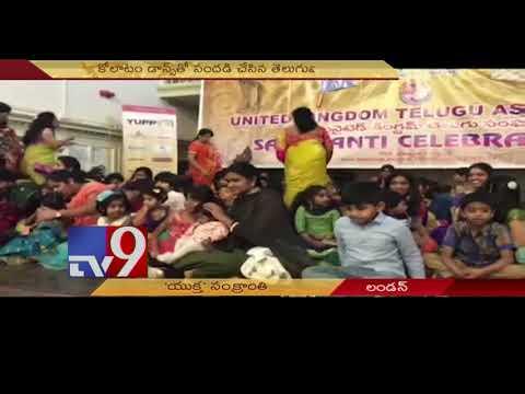 connectYoutube - UKTA Sankranthi Celebrations 2018 in London || UK TELUGU ASSOCIATION || TV9