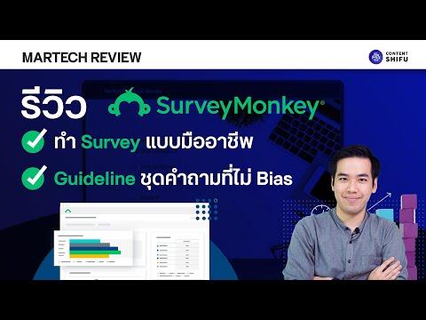 SurveyMonkey:-สอนสร้างแบบสำรวจ