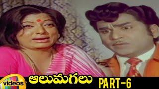 Aalu Magalu Latest Telugu Full Movie | ANR | Vani Shri | Gummadi | Part 6 | Mango Videos - MANGOVIDEOS