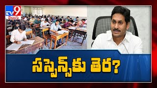 AP Exams : CM Jagan Review Meet On Exams : సస్పెన్స్ కు తెర..? - TV9 - TV9
