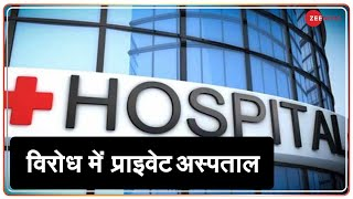 आखिर क्यों है Delhi सरकार के विरोध में प्राइवेट अस्पताल? देखे ये Ground Report  | COVID-19 Pandemic - ZEENEWS