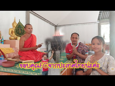 ขอบคุณFCใจดีจากปะเทศไทยพี่ร่วม