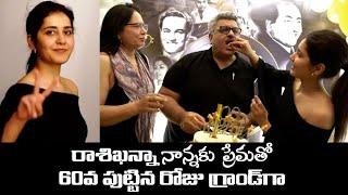 Raashi Khanna Celebrates Her Father`s 60th Birthday ll రాశి ఖన్నా నాన్నకు ప్రేమతో - IGTELUGU