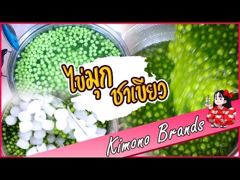 วิธีการต้มไข่มุก-ชาเขียว-Kimon