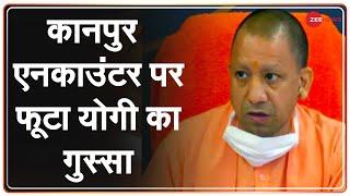 Kanpur Encounter: फूटा Yogi Adityanath का गुस्सा, अंजाम तक पहुंचेंगे कातिल | Yogi On Vikas Dubey - ZEENEWS