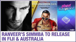 Ranveer Singh's film Simmba to release in Fiji and Australia - ZOOMDEKHO