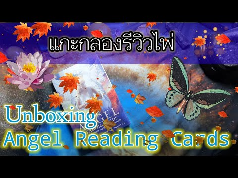 🎁Unboxing🎁-Review||Angel-Readi