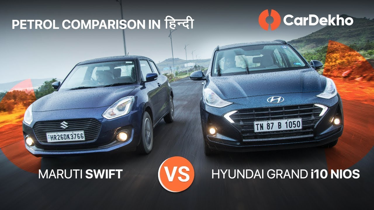 Hyundai Grand i10 Nios vs Maruti Swift | Petrol Comparison in Hindi | CarDekho