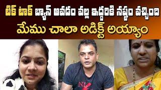 టిక్ టాక్ బ్యాన్ అవడం వల్ల ఇద్దరికి నష్టం వచ్చింది | TikTok Ban has Made Two People Suffer - IGTELUGU