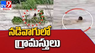 Telangana Rains: వాగులో చిక్కుకున్న ముగ్గురు గ్రామస్థులు    Jagtial - TV9 - TV9