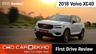 2018 Volvo XC40 Review In Hindi