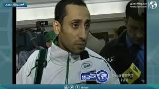سامي الجابر يعلق على حادثة نهائي كآس اسيا عام 2000م
