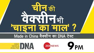 DNA Live   Aman Chopra के साथ देखिए DNA   DNA Full Episode   DNA Today   Analysis   Zee News Live - ZEENEWS