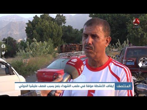 إيقاف الأنشطة مؤقتا في ملعب الشهداء بتعز بسبب قصف مليشيا الحوثي