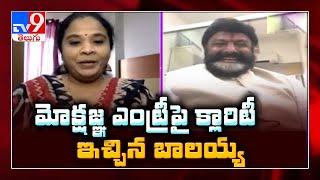 నా డైరెక్షన్ లోనే మోక్షజ్ఞ సినిమా: Balakrishna about Mokshagna entry - TV9 - TV9