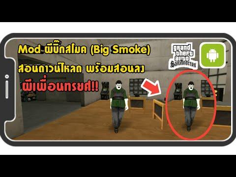 สอนลงMod-ผีบิ๊กสโมค!!-|GTA-San
