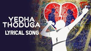 YEDHA THODUGA Lyrical Song | Guru Charan Kodur | Subhash Narayan Enjapuri | TeluguOne - TELUGUONE