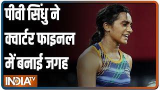 Tokyo Olympics: PV Sindhu पहुंचीं क्वार्टर फाइनल में, डेनमार्क की मिया को हराया - INDIATV