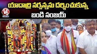 Bandi Sanjay Offer Special Prayers At Yadadri Temple | V6 News - V6NEWSTELUGU