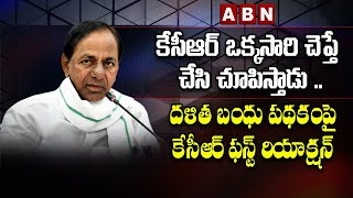 CM KCR First Reaction On Dalit Bandhu Scheme  || Serious Comments On Opposition party leaders | ABN - ABNTELUGUTV