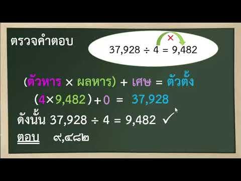 วิชาคณิตศาสตร์เรื่อง-การหารที่