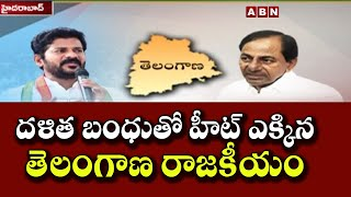 Telangana politics Heats With Dalit kinship | TPCC Revanth Reddy | CM KCR | TRS Vs Congress | ABN - ABNTELUGUTV