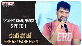 Krishna Chaithanya Speech @Colour Photo Movie Pre Release Event | Suhas, Chandini Chowdary - ADITYAMUSIC