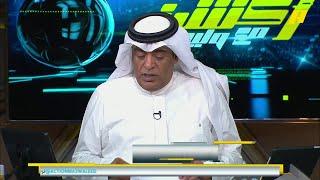 طارق النوفل : أخاف أن تتحول المقذوفات من الجماهير لظاهرة في ملاعبنا