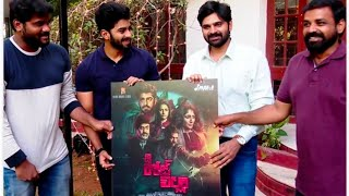 The Roju Villa Movie First Look Launch By Hero Sree Vishnu | TFPC - TFPC