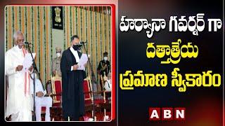 Bandaru Dattatreya sworn in as Governor of Haryana    ABN Telugu - ABNTELUGUTV