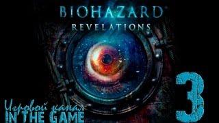 Resident evil: Revelations / Обитель Зла: Откровения - Прохождение Серия #3 [Веселое Начало]