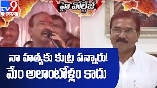 High Voltage: Etela Rajender Vs Niranjan Reddy - TV9 - TV9