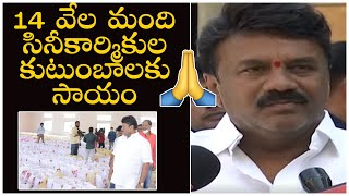 Minister Talasani Srinivas Yadav is Assisting The Families of 14,000 Cinema Workers | TFPC - TFPC
