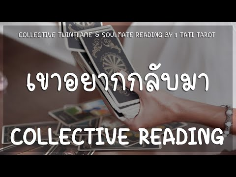 Collective-Twinflame-&-Soulmat