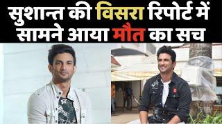 Sushant की मौत के 15 दिन बाद आई बिसरा रिपोर्ट ने खोला मौत का राज - AAJKIKHABAR1
