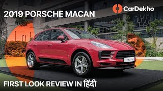 Porsche Macan India 2019 First Look Review in Hindi | CarDekho